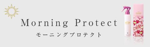 Morning Protect モーニングプロテクト