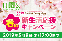 2019hbs_springcp